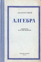 algebra-6-8-klass-1966
