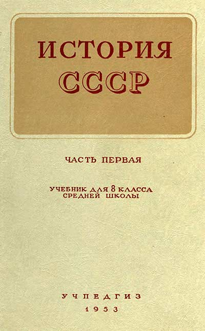 istoriya-sssr-chast-1-do-17-veka-8-klass-1953