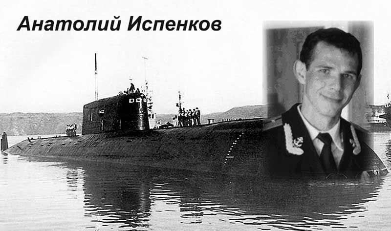 Анатолий Испенков