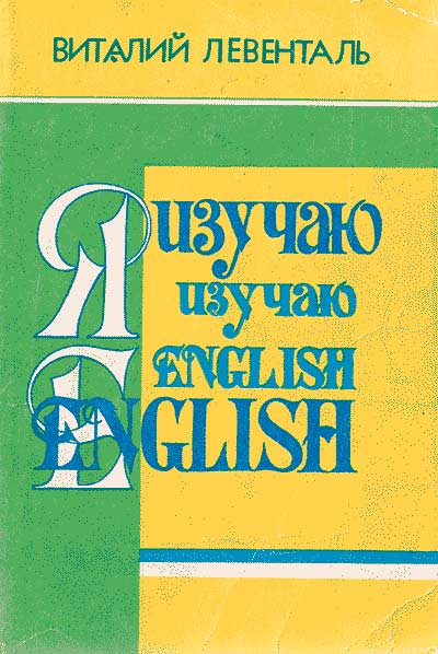 ya-izuchayu-english-1993