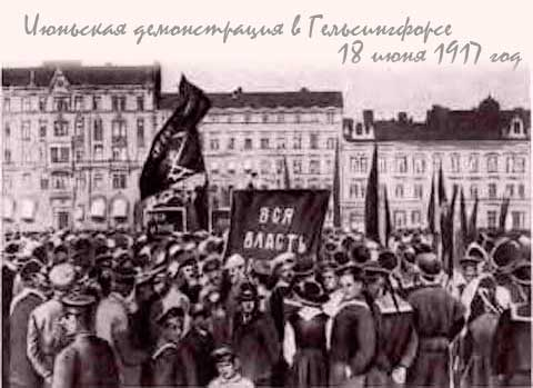 iyunskaya-demonstratsiya-1917-god