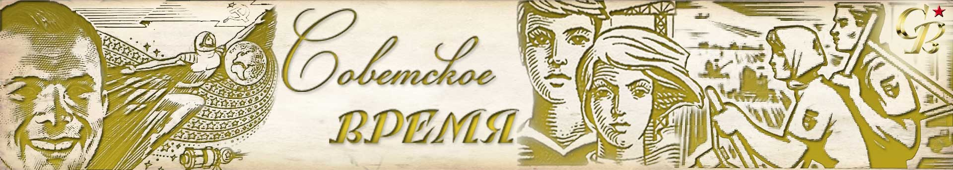 http://sovietime.ru/