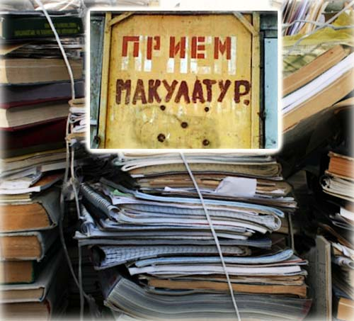 Макулатура советский курсовая по переработке макулатуры
