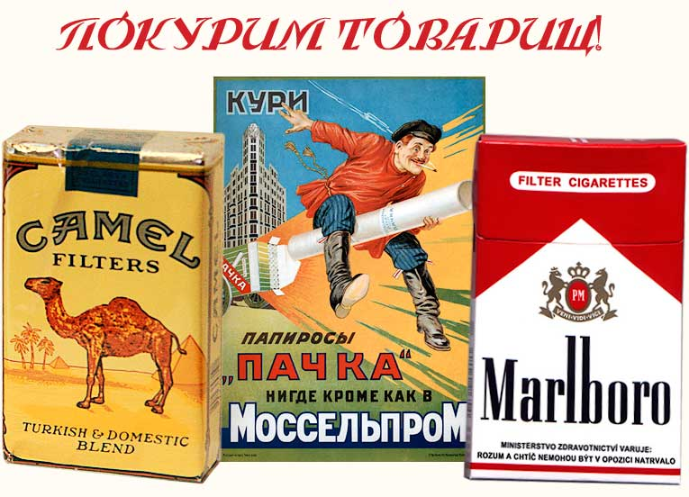 western-cigarettes-in-the-soviet-union