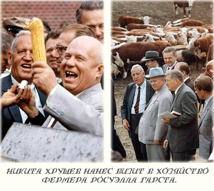 Поездка Хрущева в Америку