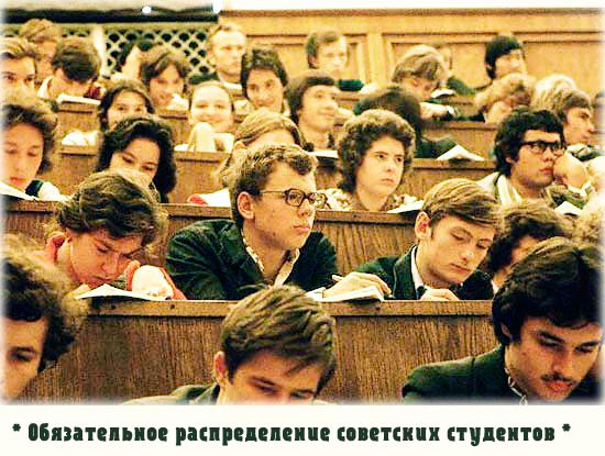 After finishing school, a Soviet student had to work out at least three years there, where it will send the state (distribution). Forced distribution introduced in 1933 the Council of People Komisarov then supposed to work 5 years, and deviators threatened court.