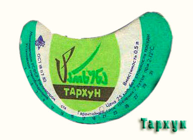 "Carbonated beverage ""Tarragon"" in the USSR expensive and costs 45 cents."