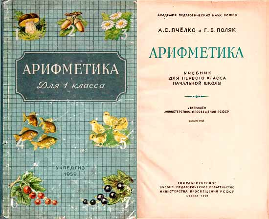 arithmetic-1-cells-in-1959-the-soviet-textbook-download