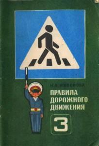 pravila-dorozhnogo-dvizheniya-3-klass-1985-god-skachat-sovetskij-uchebnik