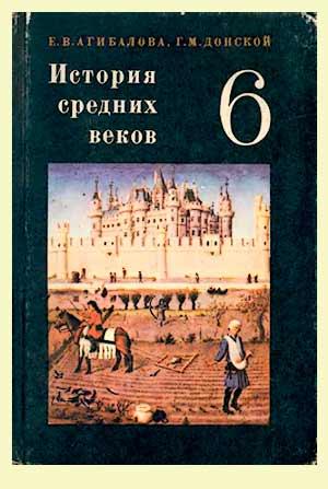 6-Istoria-srednih-vekov-1981-Agibalova.j
