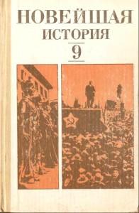 9-Noveishaya-istoriya-1983-Kuzmichev.jpg