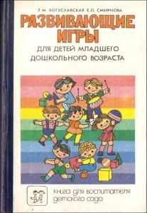 razvivayushchie-igry-dlya-detej-mladshego-doshkolnogo-vozrasta-1991-god-skachat-sovetskij-uchebnik