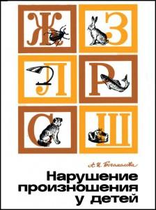 narushenie-proiznosheniya-u-detej-1979-god-skachat-sovetskij-uchebnik