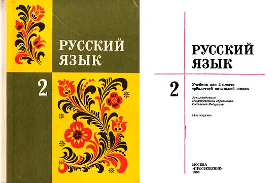 russian-language-2-cl-1995-tutorial-download