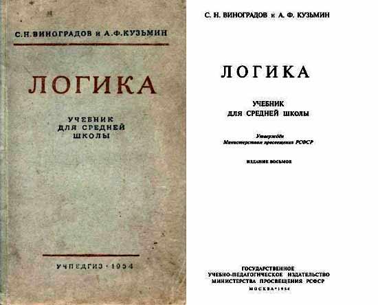 logika-1954-god-sovetskij-uchebnik-skachat