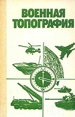 voennaya-topografiya-1977-god-skachat-sovetskij-uchebnik