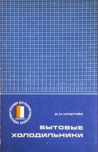 bytovye-kholodilniki-1974-god-skachat-sovetskij-uchebnik