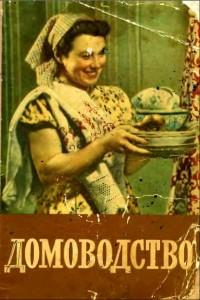 domovodstvo-1957-god-skachat-sovetskij-uchebnik