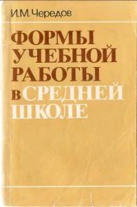 formy-uchebnoj-raboty-v-srednej-shkole-1987-god-skachat-sovetskij-uchebnik