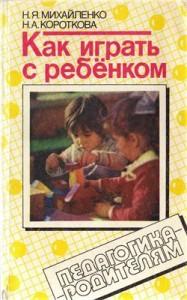 kak-igrat-s-rebenkom-1990-god-skachat-sovetskij-uchebnik