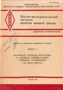 aktivnye-metody-obucheniya-v-srednikh-spetsshkolakh-1988-god-skachat-sovetskij-uchebnik