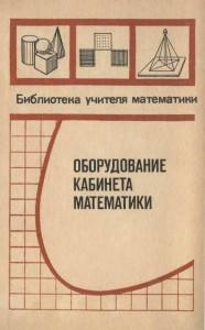 oborudovanie-kabineta-matematiki-1981-god-skachat-sovetskij-uchebnik