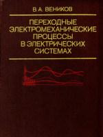 perekhodnye-elektromekhanicheskie-protsessy-v-elektricheskikh-sistemakh-1985-god-skachat-sovetskij-uchebnik