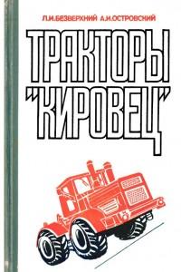 traktory-kirovets-1986-god-skachat-sovetskij-uchebnik