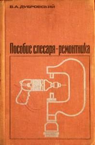 posobie-slesarya-remontnika-1973-god-skachat-sovetskij-uchebnik