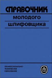 spravochnik-molodogo-shlifovshchika-1985-god-skachat-sovetskij-uchebnik