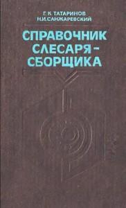 spravochnik-slesarya-sborshchika-1978-god-skachat-sovetskij-uchebnik