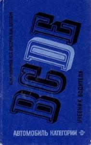 avtomobil-kategorii-d-uchebnik-voditelya-1987-god-skachat-sovetskij-uchebnik