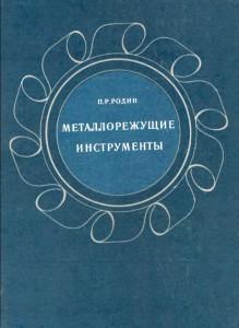 metallorezhushchie-instrumenty-1974-god-skachat-sovetskij-uchebnik