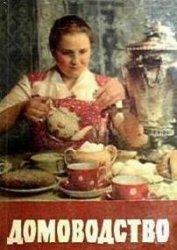 domovodstvo-1959-god-skachat-sovetskij-uchebnik