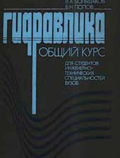 gidravlika-obshchij-kurs-1989-god-skachat-sovetskij-uchebnik
