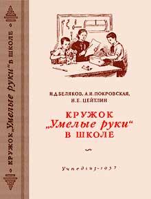 kruzhok-umelye-ruki-v-shkole-1957-god-skachat-sovetskij-uchebnik