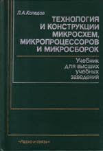tekhnologiya-i-konstruktsii-mikroskhem-mikroprotsessorov-i-mikrosborok-1989-god-skachat-sovetskij-uchebnik