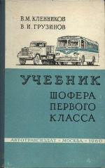 uchebnik-shofera-pervogo-klassa-1960-god-skachat-sovetskij-uchebnik
