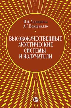 vysokokachestvennye-akusticheskie-sistemy-i-izluchateli-1985-god-skachat-sovetskij-uchebnik